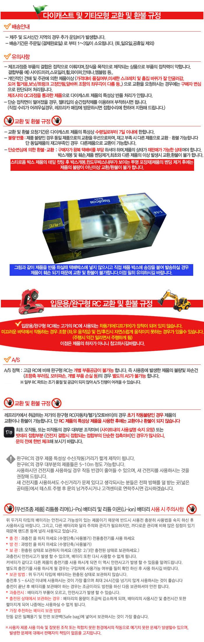 (동영상) Mini Flyer RC (TOG151255GR) 미니플라이어 - 레프리카, 20,000원, R/C 카, 미니 R/C카