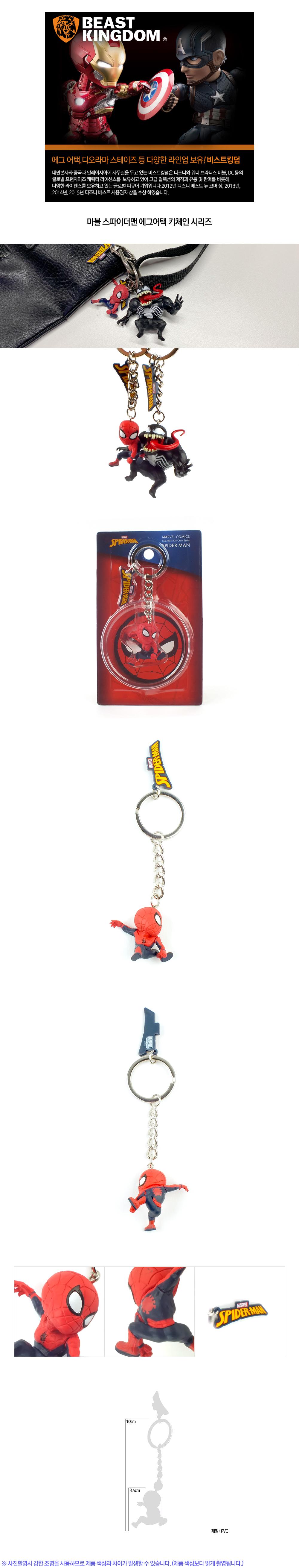비스트킹덤 마블 코믹스 스파이더맨 키체인 열쇠고리12,000원-레프리카키덜트/취미, 피규어, 캐릭터 피규어, 마블/DC/히어로코믹바보사랑비스트킹덤 마블 코믹스 스파이더맨 키체인 열쇠고리12,000원-레프리카키덜트/취미, 피규어, 캐릭터 피규어, 마블/DC/히어로코믹바보사랑