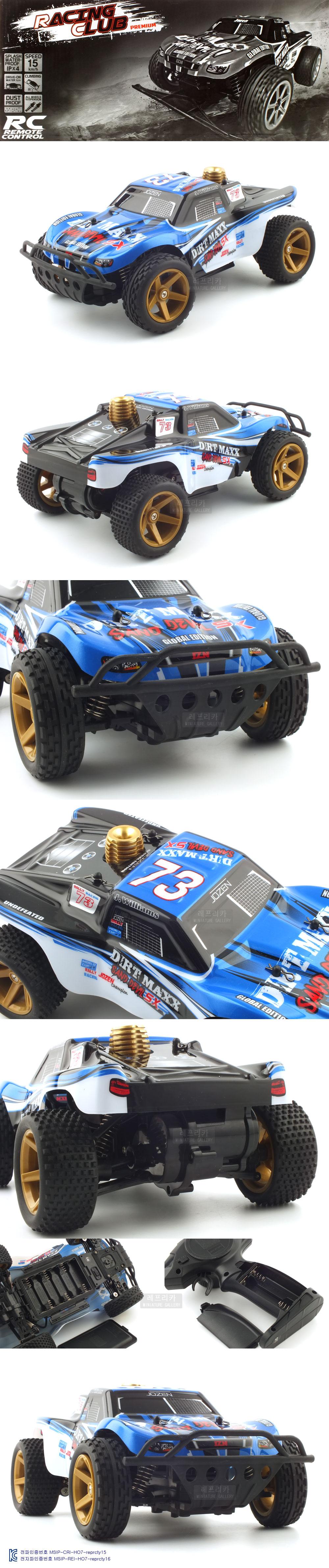 샌드데빌 트러기 2WD RC카 - 레프리카, 60,000원, R/C 카, 전동 R/C카