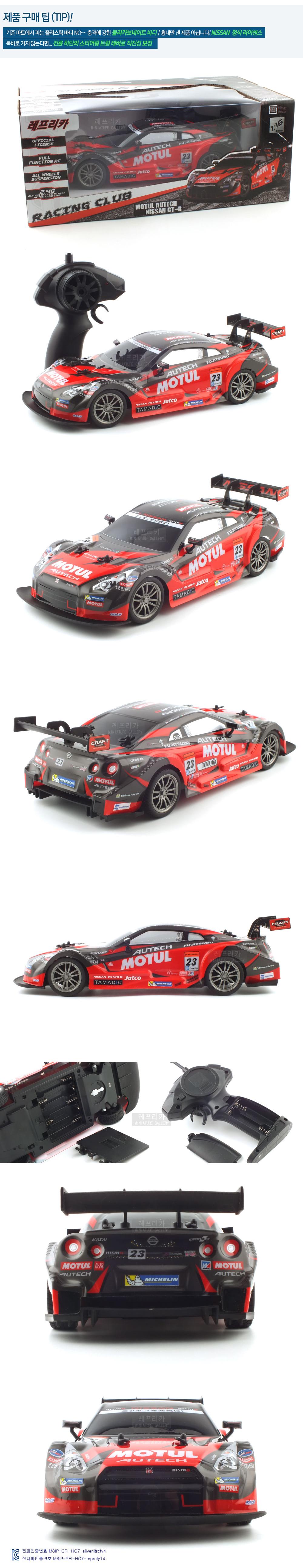 닛산 GT500 - Motul Autech (HEX990357DE)RC - 레프리카, 60,000원, R/C 카, 전동 R/C카