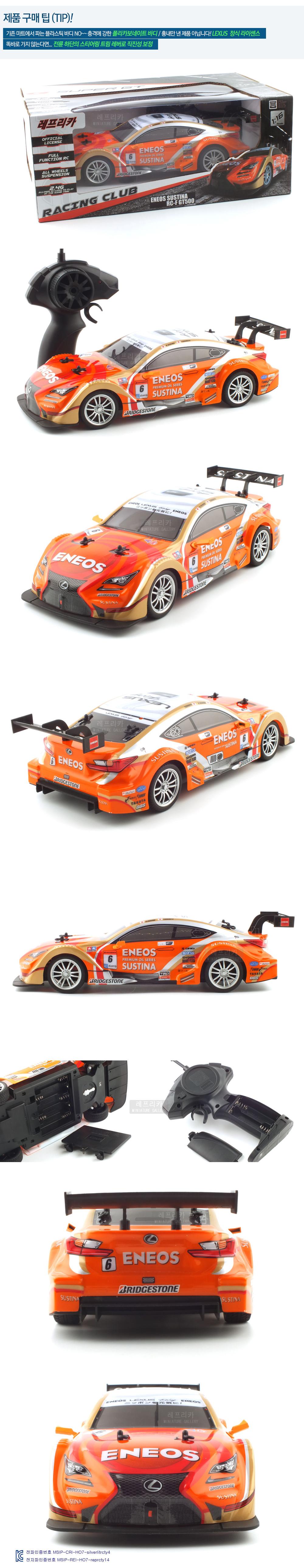 렉서스 RC-F GT500 - ENEOS SUSTINA (HEX990371DE)RC - 레프리카, 60,000원, R/C 카, 전동 R/C카