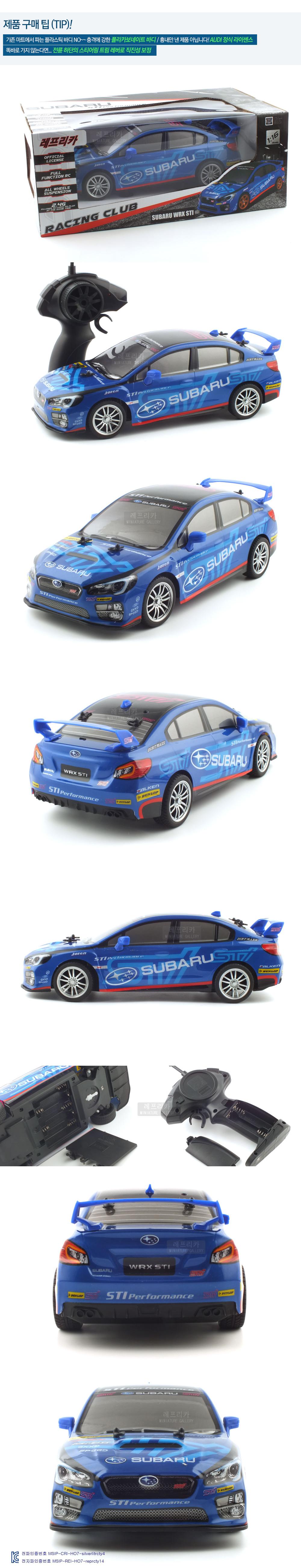 SUBARU WRX STi (HEX990395DE) 스바루 무선조종자동차 - 레프리카, 60,000원, R/C 카, 전동 R/C카