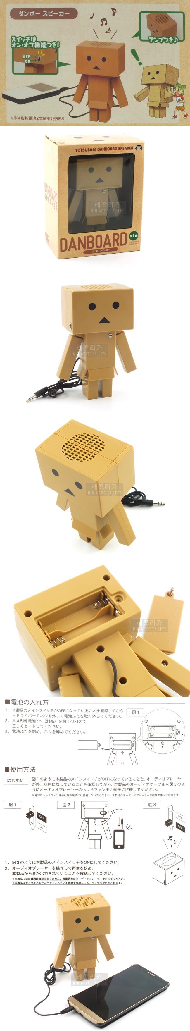 Danboard Speaker (TAI555007FG) 단보 스피커 피규어50,000원-레프리카디지털, 음향기기/포터블기기, 스피커, 일반스피커바보사랑Danboard Speaker (TAI555007FG) 단보 스피커 피규어50,000원-레프리카디지털, 음향기기/포터블기기, 스피커, 일반스피커바보사랑