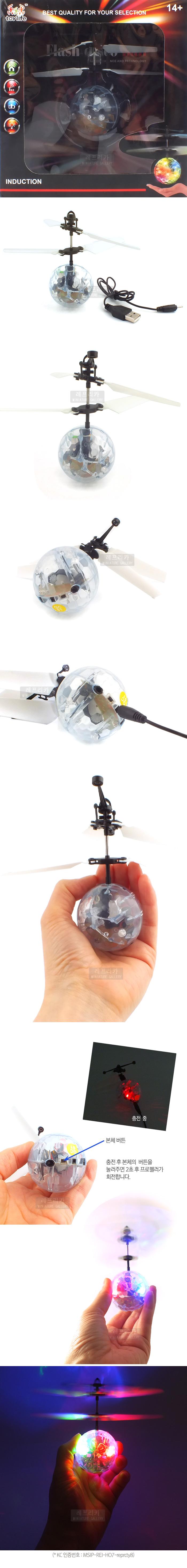 (동영상) Mini Flyer RC (TOG613067) 미니플라이어 - 레프리카, 20,000원, R/C 드론/쿼드콥터, 드론