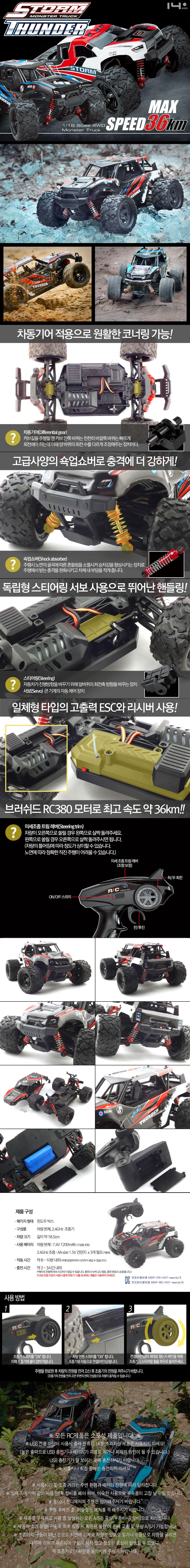 4WD 몬스터트럭 썬더 36kmh RTR 레드 RC카 - 레프리카, 120,000원, R/C 카, 전동 R/C카