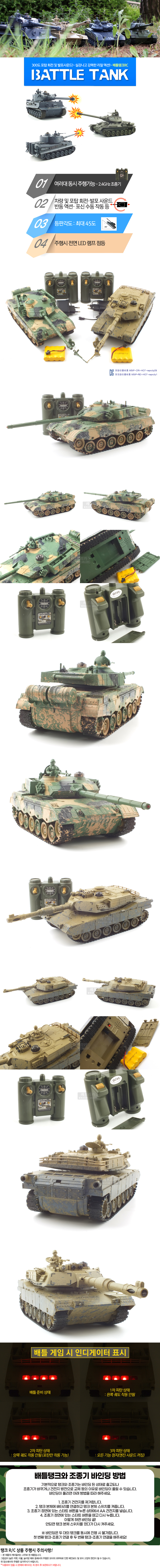 ZTZ-96A vs M1A2 배틀탱크 RC 세트 - 레프리카, 85,000원, R/C 카, 전동 R/C카